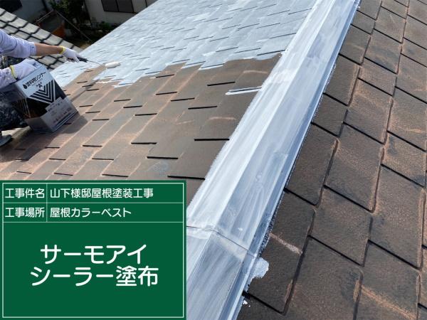 尼崎市で屋根塗装をする前に下地シーラーを塗装しました。