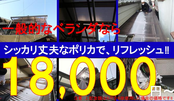 一般的なベランダならシッカリ丈夫なポリカで、リフレッシュ!!¥18.000~