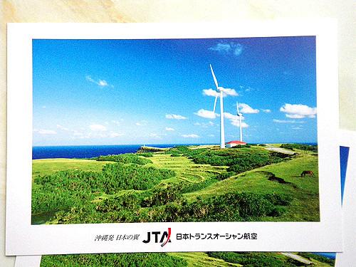 JTAポストカード