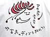 竹富島のデイゴを救おう!