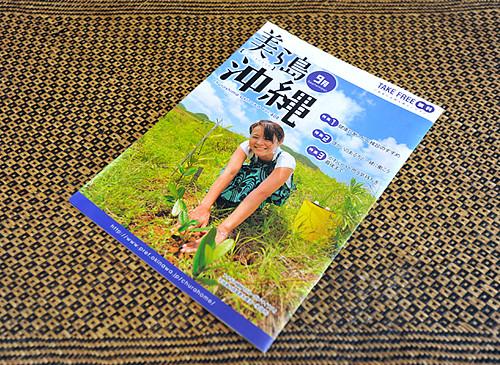 美ら島沖縄2009年9月号表紙