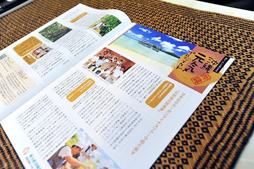 沖縄元気プロジェクト