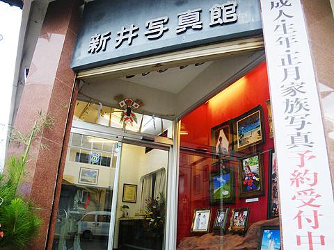 石垣島・新井写真館