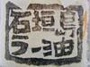 石ラーロゴ