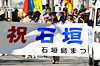2009年 石垣島祭り