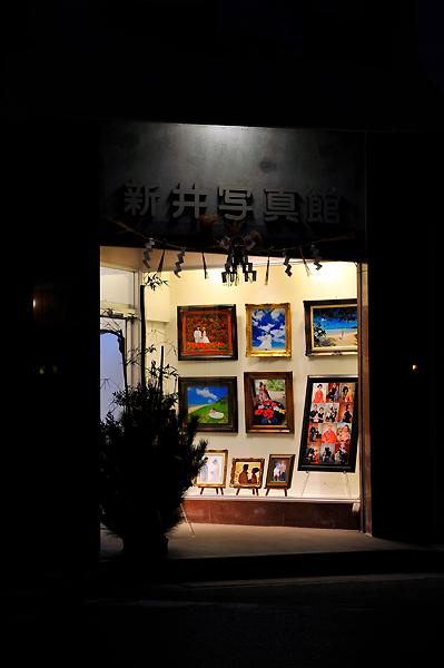 新井写真館