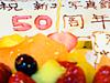 新井写真館50周年記念