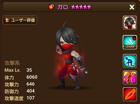 ガロ 火 忍者