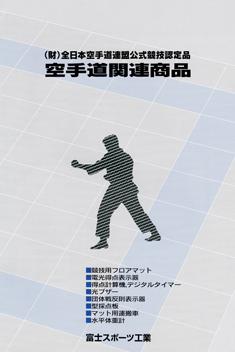 空手道関連商品 カタログ請求