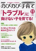 雑誌「のびのび子育て」2012年10月号