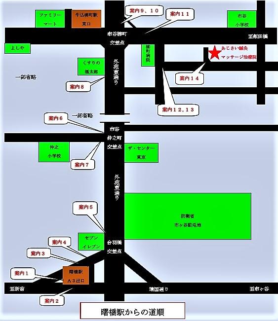 曙橋駅からあじさい鍼灸マッサージ治療院までの道順図