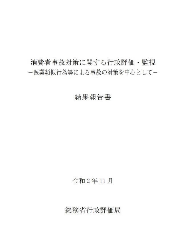 総務省行政評価局 結果報告書