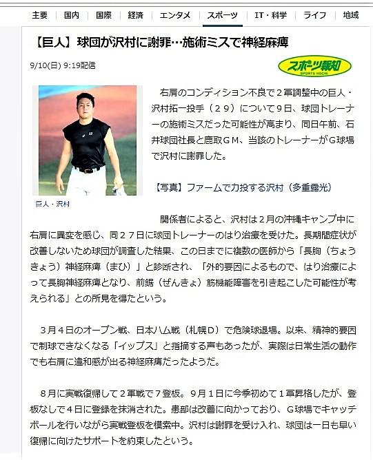 スポーツ報知サイト 【巨人】球団が沢村に謝罪・・・施術ミスで神経麻痺
