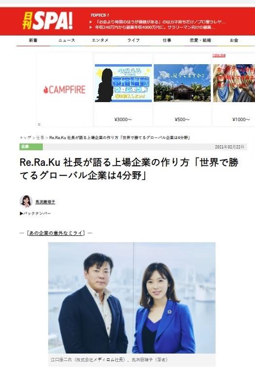日刊SPA!記事より