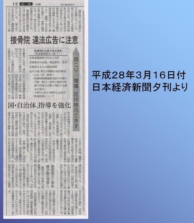 あじさい鍼灸マッサージ治療院 日本経済新聞記事