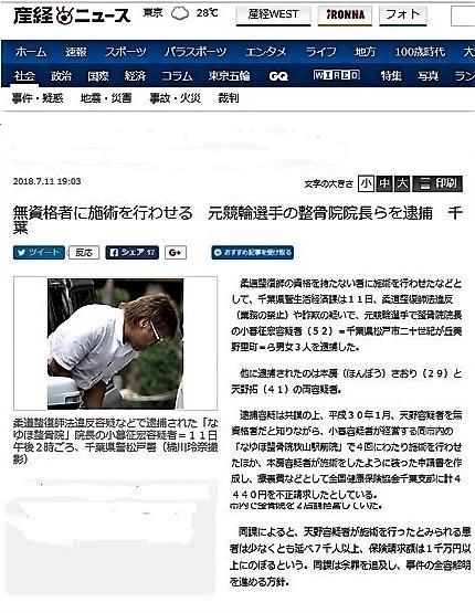 産経ニュース 2018年7月11日 無資格者に施術を行わせる 元競輪選手の整骨院院長らを逮捕