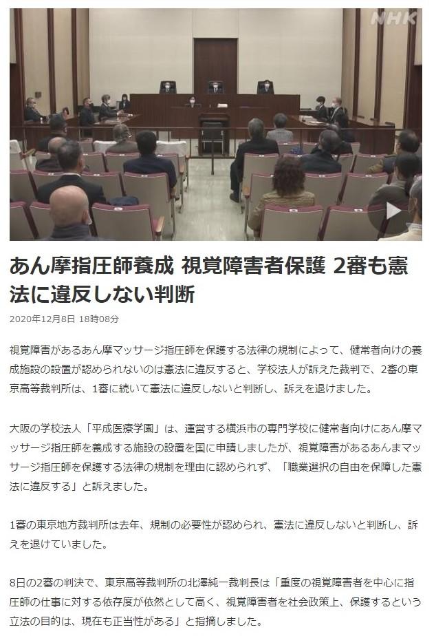 NHKニュースあん摩指圧養成校 1