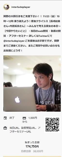 岡野先生polca画面