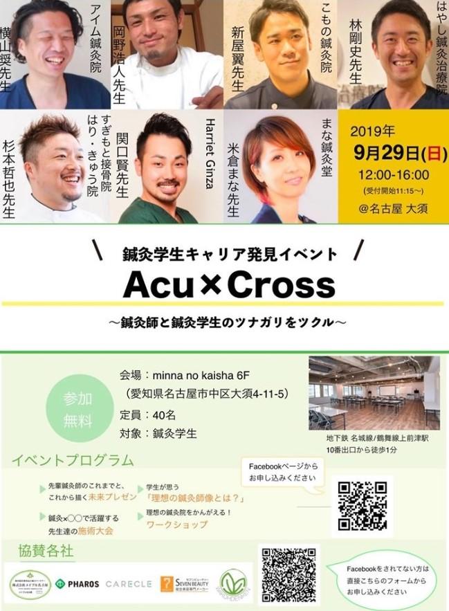 Acu×Crossポスター