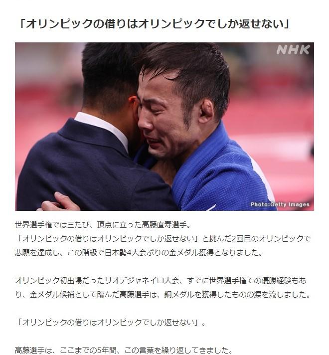 NHKニュースWEBより オリンピック 柔道男子 高藤 金メダル 今大会日本初の金メダル