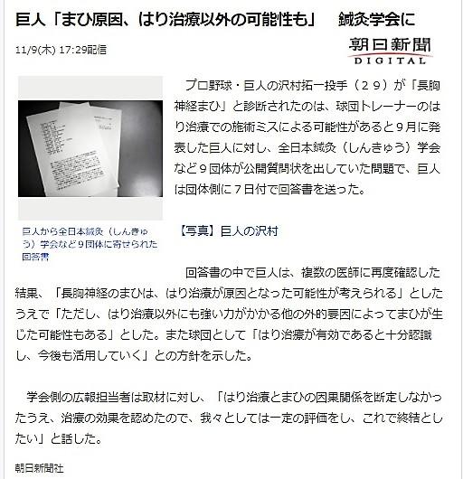 朝日新聞サイト 巨人「まひ原因、はり治療以外の可能性も」