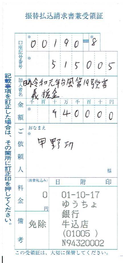 あじさい鍼灸マッサージ治療院 台風19号被害義援金振り込み用紙