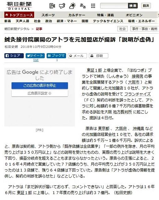朝日新聞デジタルより 鍼灸接骨院展開のアトラを元加盟店が提訴「説明が虚偽」