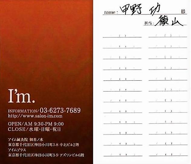 アイム鍼灸院カード 裏表