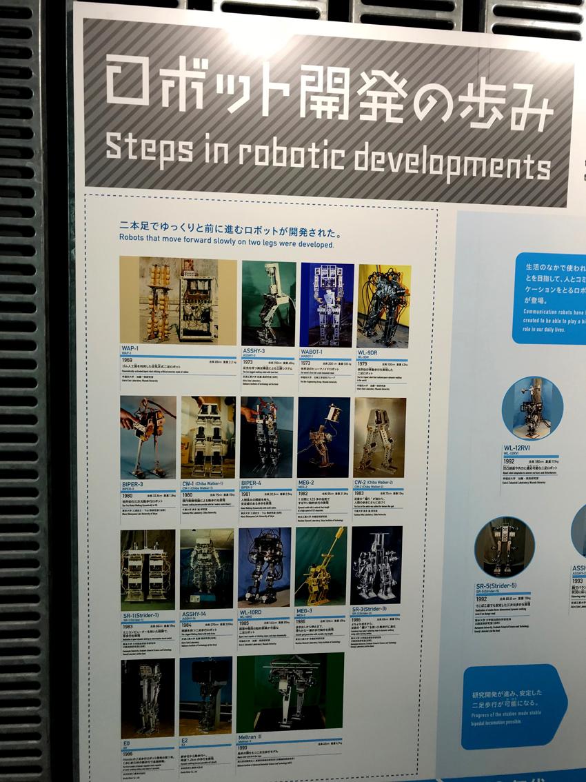 ロボットの歴史は意外にも長い
