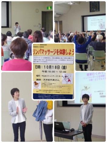 兵庫県健康財団 講師 リンパマッサージ体験