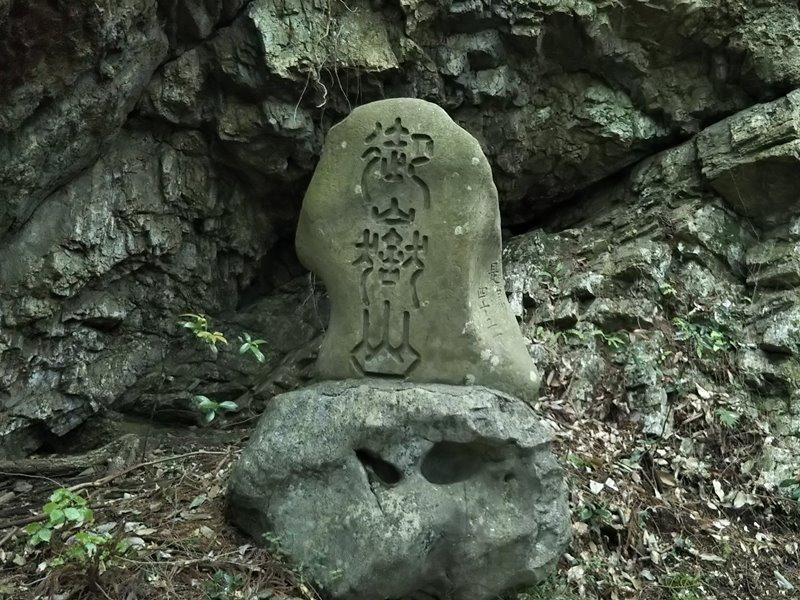 昔は御岳山詣でで賑わった古道に残る石碑