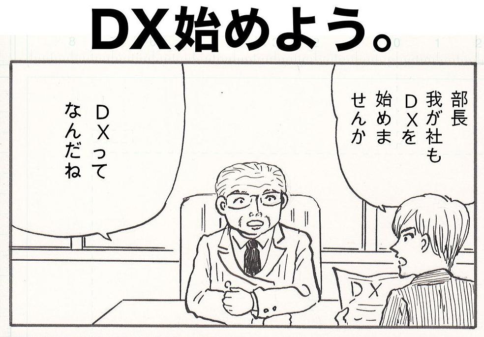 第一回 DX始めよう
