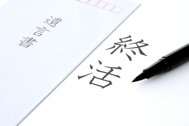 配偶者居住権と遺言書の管理