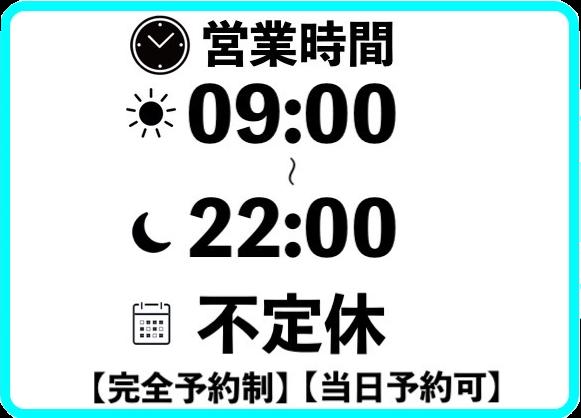 営業時間は午前9時から午後10時まで 定休日はございませんが、不定休です