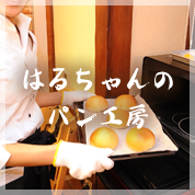 はるちゃんのパン工房