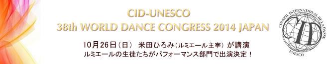 ユネスコ・ワールドダンスコングレス2014