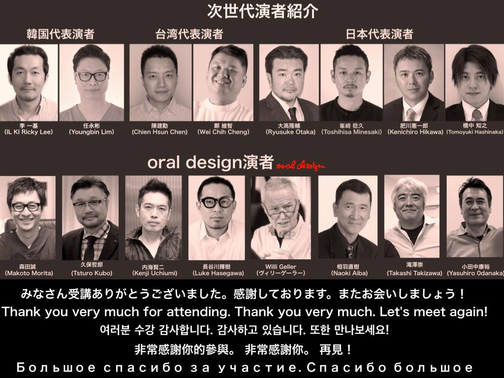 みなさん受講ありがとうございました。この講演会の評価は高く、それ以上に韓国、台湾での評価は高かったと思います。