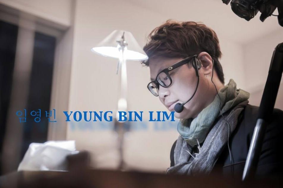 任永彬 (Youngbin Lim)