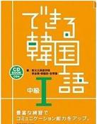 できる韓国語中級Ⅰ