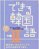 できる韓国語中級Ⅱ