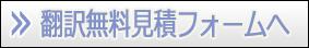 翻訳無料見積フォーム