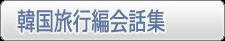 韓国旅行編会話集
