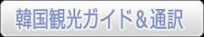 観光ガイド&通訳