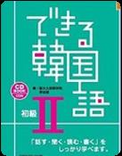 できる韓国語初級Ⅱ