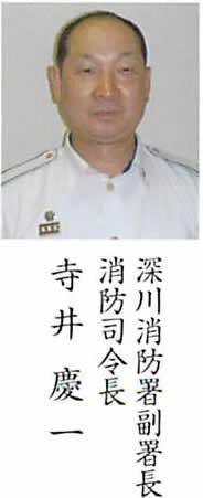 寺井副所長
