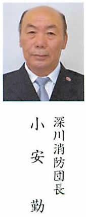 小安深川消防団長