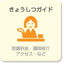 教室ガイド 料金、講師紹介、アクセス