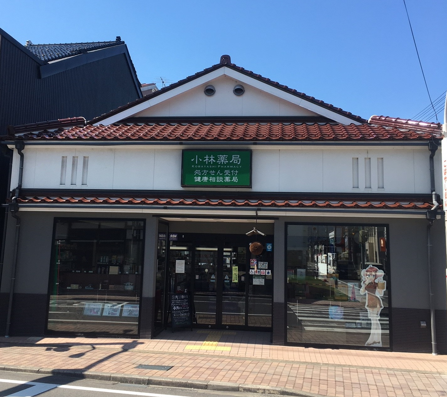 小林薬局本店