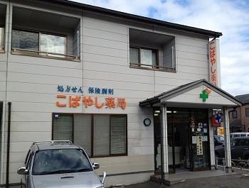 小林薬局ロータリー店