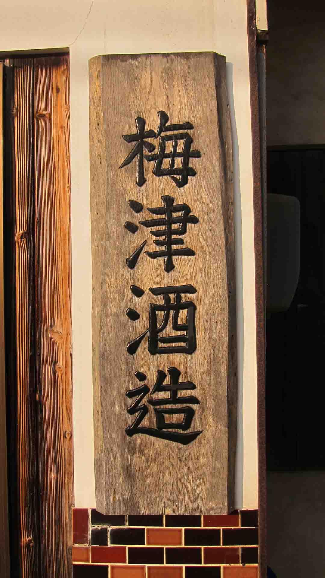 Umetsu shuzo : découvrez l'une des brasseries parmi les plus traditionnelles du Japon